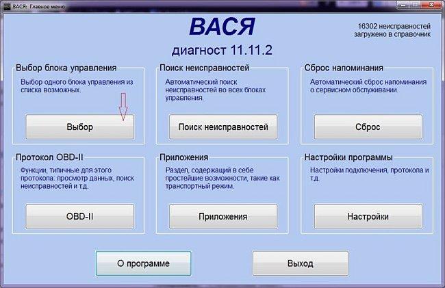 Launch DIAGUN X431 FULL RUS, AutoCom CDP pro CARS, VAG-COM USB-KKL, ELM327, OP-COM, Вася Диагност, VCDS...